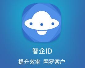 企智ID企业办公软件_【办公软件企智ID企业办公软件】(32.3M)
