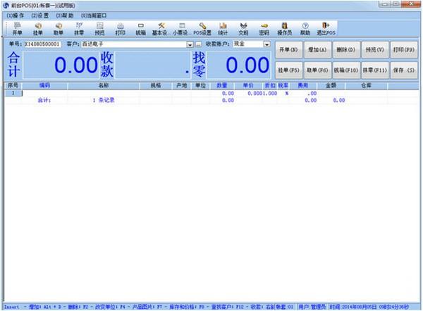 海思通用进销存软件_【财务软件海思通用进销存软件,进销存软件】(37.1M)