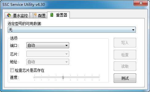爱普生打印机清零软件_【杂类工具爱普生打印机清零软件,打印机清零软件】(793KB)