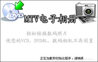 飞华mtv电子相册_【电子相册飞华mtv电子相册,电子相册】(31.5M)