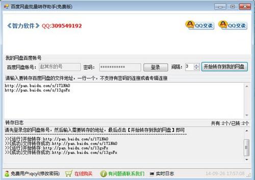 智力百度网盘批量转存助手_【杂类工具百度网盘批量转存器】(825KB)