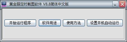 黄金眼定时截图软件_【图像捕捉黄金眼定时截图软件】(627KB)