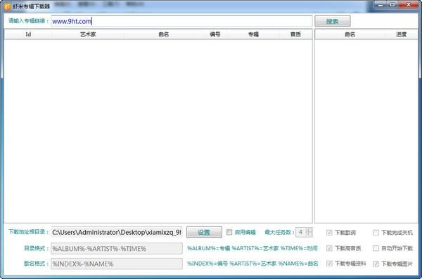 虾米专辑下载器_【下载软件虾米专辑下载器】(1.8M)