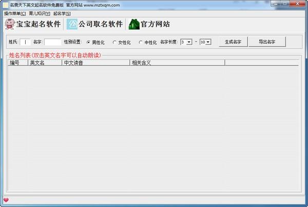 名震天下英文起名软件_【杂类工具名震天下英文起名软件,英文取名,取名软件】(1.7M)