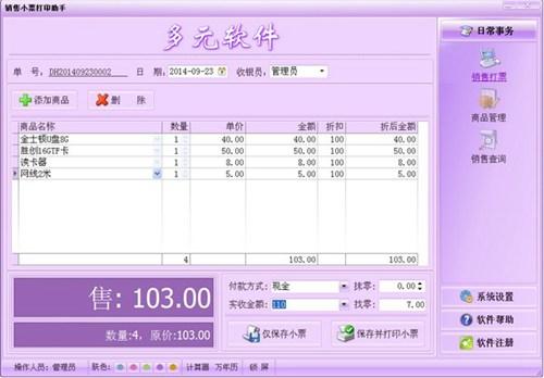 多元销售小票打印助手_【打印软件销售小票打印】(15.6M)