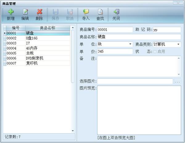 多元通用收据打印助手_【打印软件收据打印软件,多元通用收据打印助手】(15.0M)