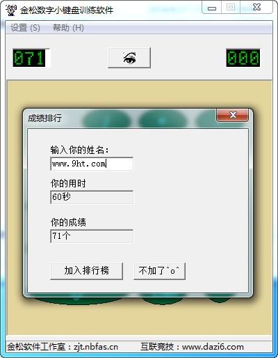 金松数字小键盘训练软件_【杂类工具金松数字小键盘训练软件,小键盘训练】(224KB)