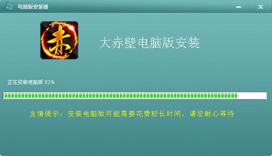 大赤壁电脑版_【策略塔防大赤壁电脑版,独立游戏】(67.0M)