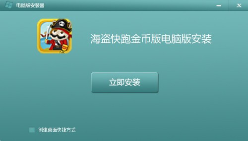 海盗快跑黑胡子传奇电脑版_【独立游戏海盗快跑黑胡子传奇】(16M)
