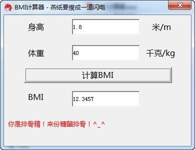 bmi指数计算器_【杂类工具bmi指数计算器,bmi计算器】(423KB)