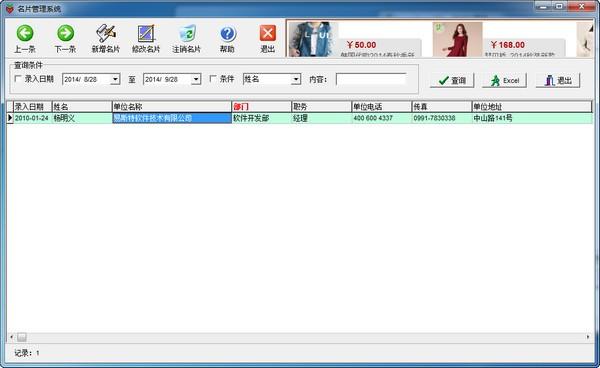 亿星名片管理_【文件管理亿星名片管理】(505KB)