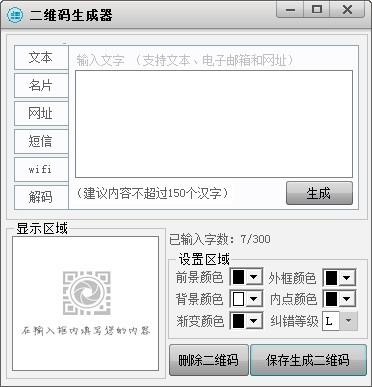 库索族二维码生成器_【网络辅助库索族二维码生成器,二维码生成器】(526KB)