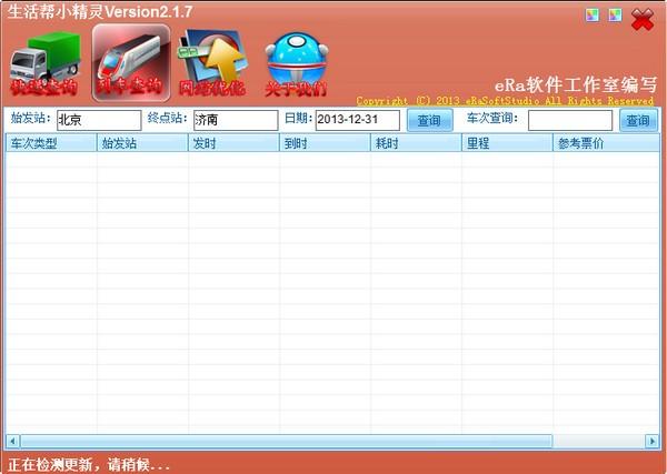 生活帮小精灵_【其它行业生活帮小精灵】(1.4M)
