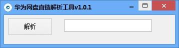 华为网盘直链解析工具_【下载软件华为网盘直链解析工具】(145KB)