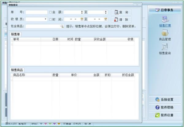 多元销售小票打印软件_【打印软件多元销售小票打印软件】(13.8M)
