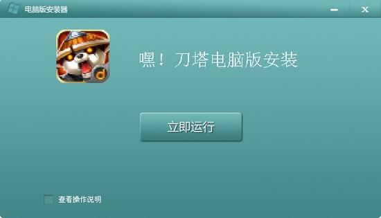 嘿!刀塔电脑版_【独立游戏嘿!刀塔电脑版,独立游戏】(76.4M)