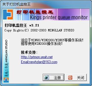 打印机监控王_【打印软件打印机监控王】(713KB)