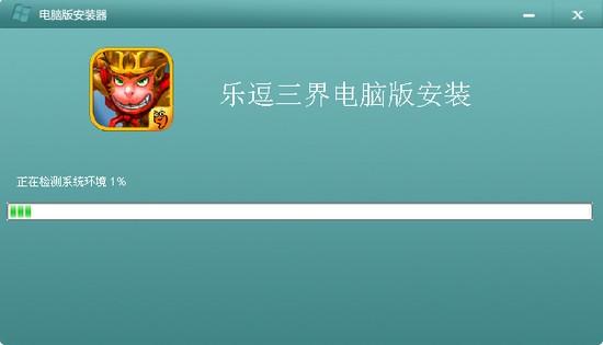 乐逗三界电脑版_【独立游戏乐逗三界电脑版,独立游戏】(68.4M)