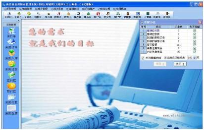 海思食品进销存管理软件_【财务软件海思食品进销存管理软件,进销存软件】(36KB)