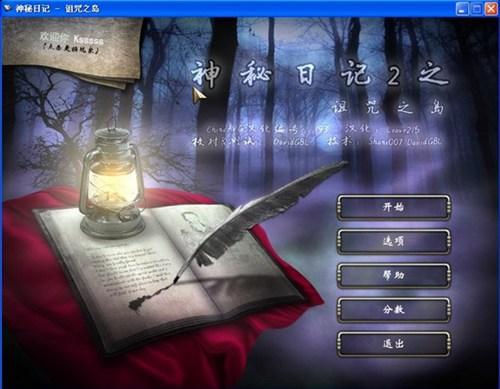 神秘日记2幽魂岛_【动作冒险动作冒险单机版】(125M)