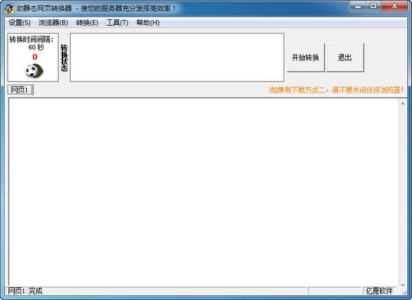 动静态网页转换器_【浏览辅助动静态网页转换器】(3.8M)