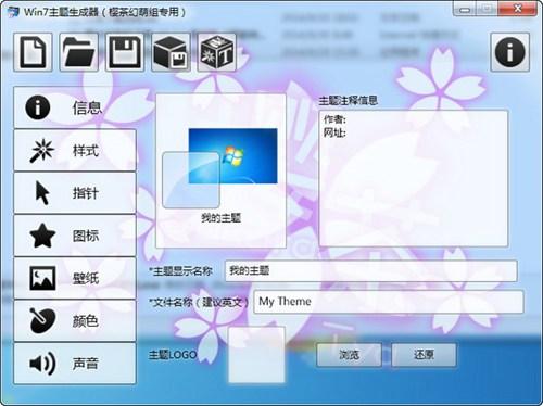 win7主题生成器_【杂类工具win7主题生成器】(4.1M)