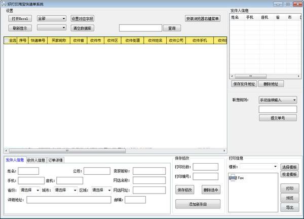 好打印淘宝快递单系统_【打印软件好打印淘宝快递单系统,快递单打印】(19.5M)