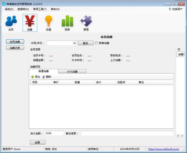 维德美发会员管理软件_【其它行业维德美发会员管理软件,会员管理软件】(4.1M)