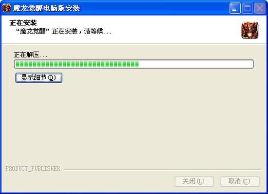 魔龙觉醒电脑版_【独立游戏魔龙觉醒电脑版,独立游戏】(60.2M)
