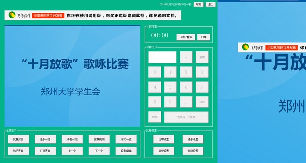 飞鸟比赛打分系统_【杂类工具飞鸟比赛打分系统,打分软件】(4.9M)