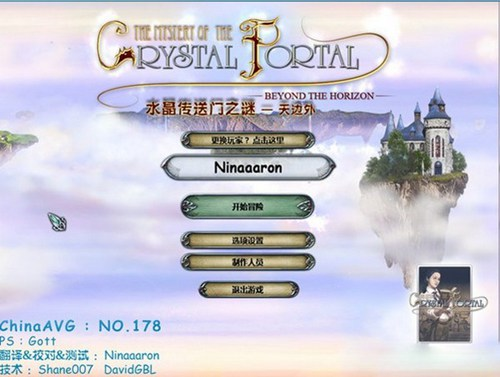 水晶传送门之谜2天边外_【动作冒险动作冒险单机版】(160M)