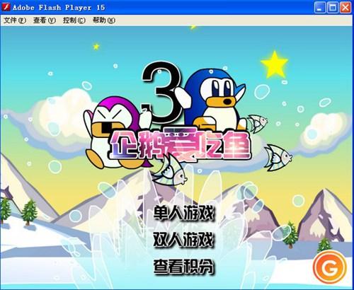 企鹅爱吃鱼3_【益智休闲休闲游戏单机版】(8M)