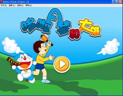 哆啦A梦和大雄_【动作冒险动作冒险单机版】(3M)