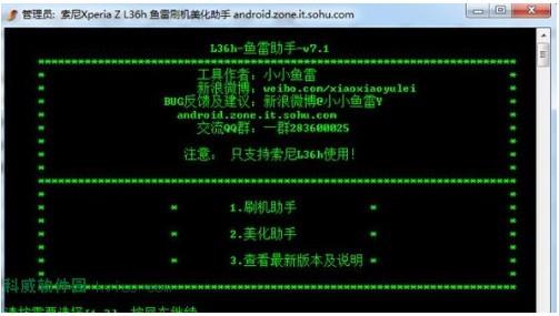索尼l36h鱼雷刷机美化助手_【手机助手索尼l36h鱼雷刷机美化助手】(71.5M)