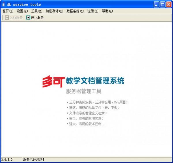 多可教学文件管理系统_【文件管理多可教学文件管理系统】(114.3M)