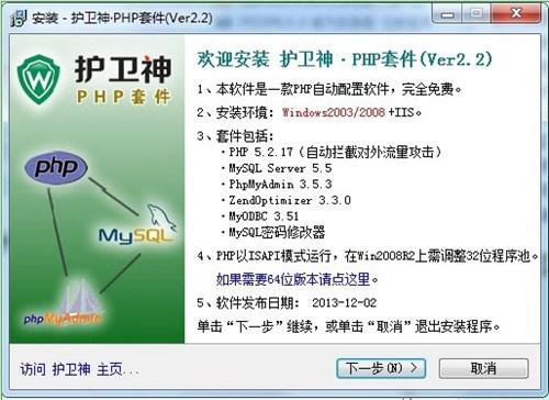 护卫神php套件_【编译工具护卫神php套件】(23.5M)