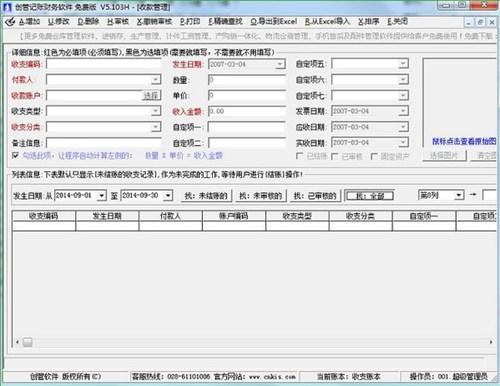 创管记账财务软件_【财务软件创管记账财务软件,记账软件,财务软件】(19.1M)