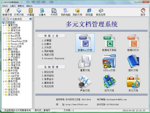 多元文档管理系统_【办公软件多元文档管理系统,文档管理】(6.7M)