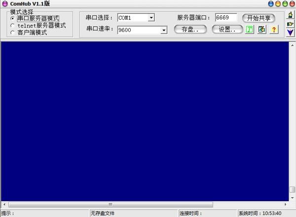 Comhub串口共享工具_【编译工具Comhub串口共享工具】(564KB)