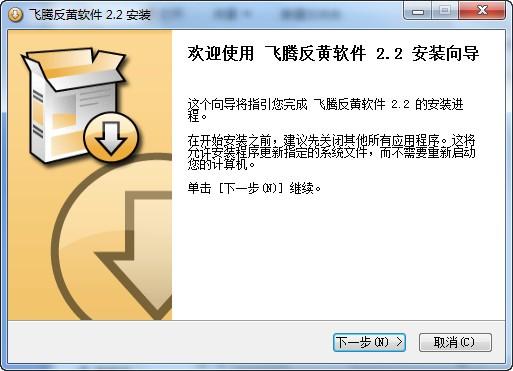 飞腾软件_【网络辅助 飞腾软件,反黄软件,绿色上网】(1.1M)