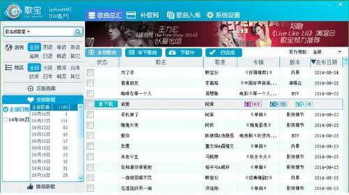 歌宝智能管理系统_【其它行业歌宝智能管理系统,卡拉ok歌曲下载管理软件】(24.5M)