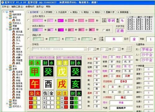 蓝梦八字排盘系统_【杂类工具蓝梦八字排盘系统,算命软件】(7.8M)