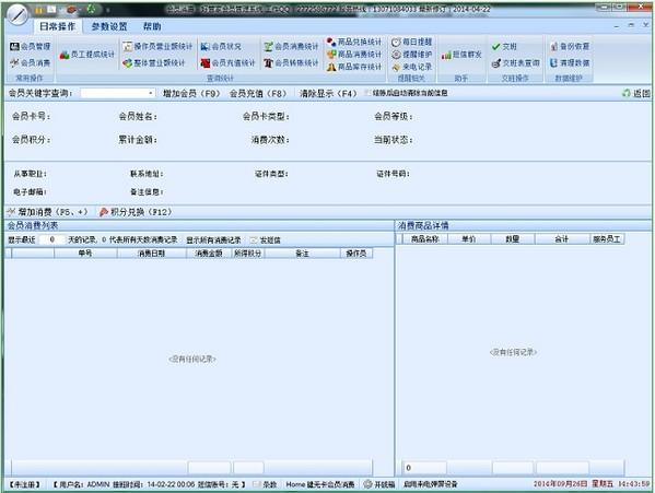 好管家会员管理系统_【其它行业好管家会员管理系统,会员管理软件】(14.9M)