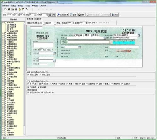 丰软票据通_【打印软件丰软票据通,票据打印软件】(63.5M)