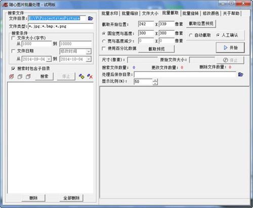 随心图片批量处理软件_【图像处理随心图片批量处理软件,图片处理】(456KB)