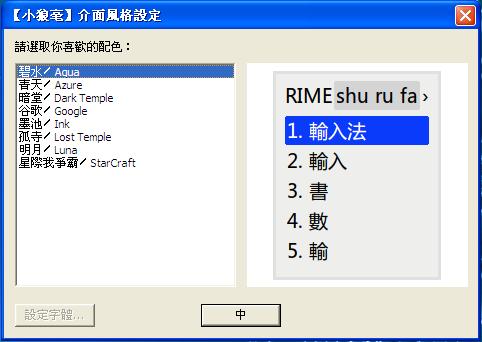 小狼毫输入法_【汉字输入小狼毫输入法,繁体字输入法】(6.1M)
