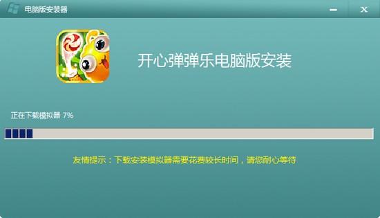 开心弾弹乐电脑版_【独立游戏开心弾弹乐电脑版,独立游戏】(16.4M)