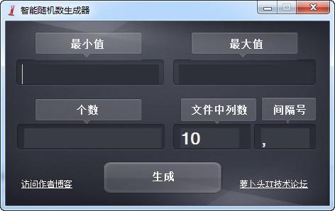 随机数生成器_【杂类工具随机数生成器】(151KB)