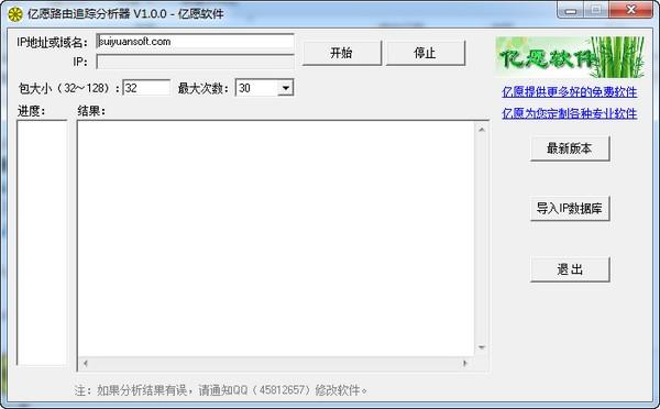 亿愿路由追踪分析器_【浏览辅助亿愿路由追踪分析器】(15.1M)