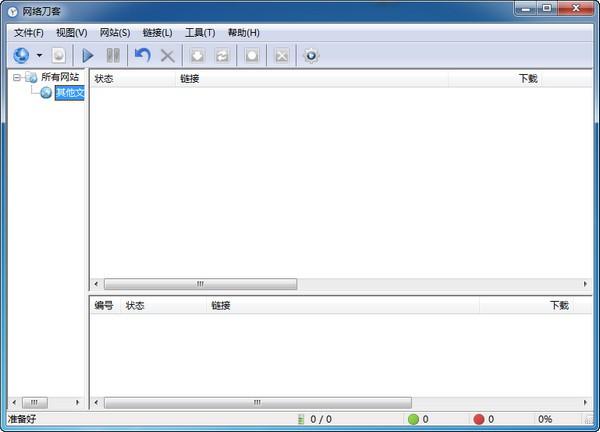 网络刀客_【下载软件网络刀客,下载软件】(1.9M)